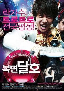 What are some music themed Korean dramas? - Quora