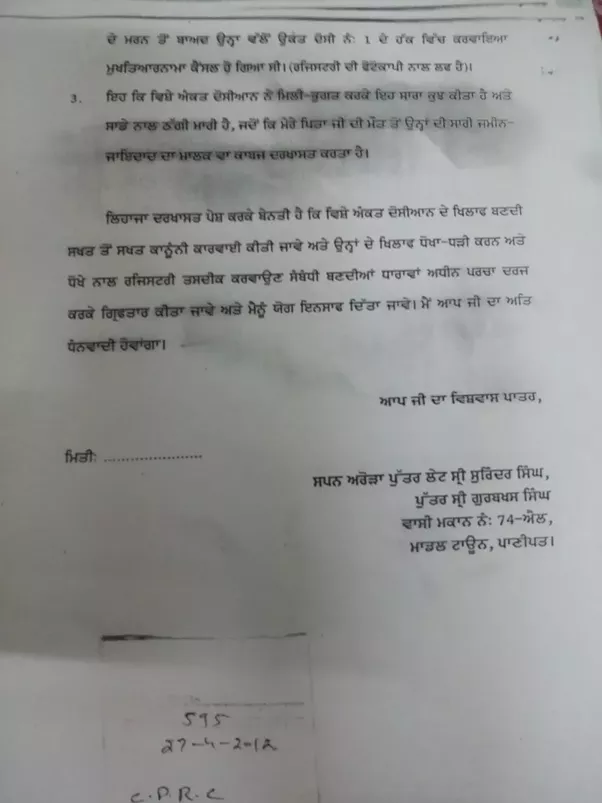 I want to write a letter to pm narendra modi how can i get his still pending in ssp office patiala punjab wrote you sir many time a big scandel like this many registrys were made on my expired father name spiritdancerdesigns Image collections