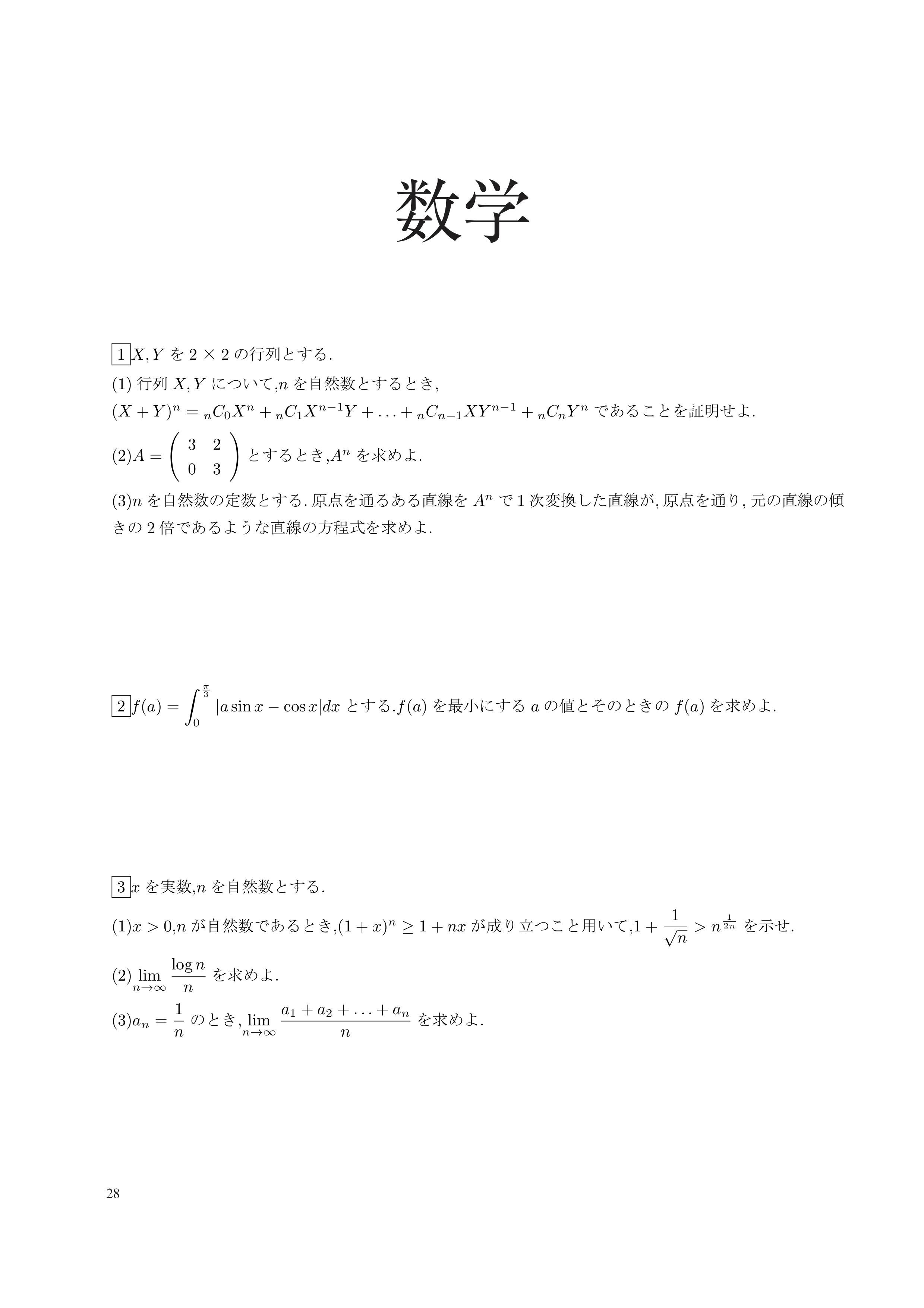 数学面白い問題