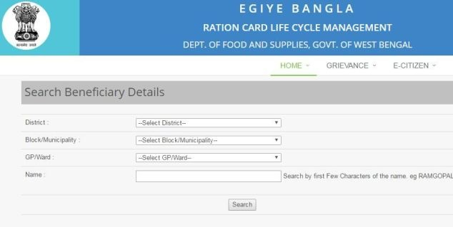 How to check the status of digital ration card in West Bengal - Quora