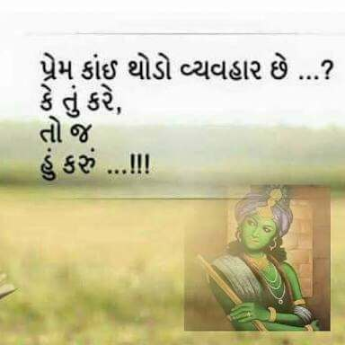 In gujarati how do you say i love you quora translation moderation you please come up with quora supporttranslation for gujarati ccuart Gallery