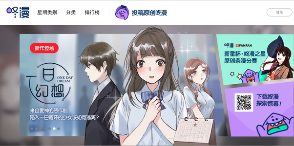 Where can I read manga in Mandarin online? - Quora