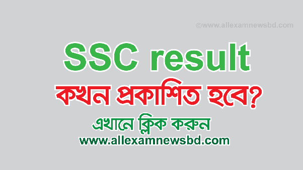 When will SSC result 2019 be published? - Quora