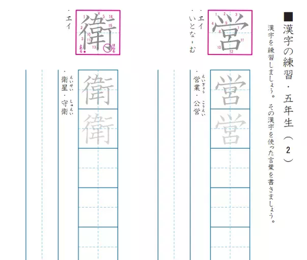 How Do Children In Japan Learn Kanji? I'm Trying To Learn