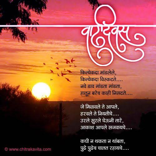 What Are The Crazy Birthday Wishes For Girls In Marathi Quora