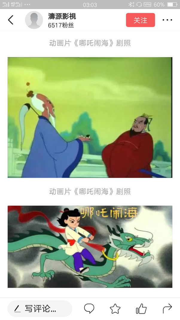 What are some good Chinese animes to recommend? - Quora