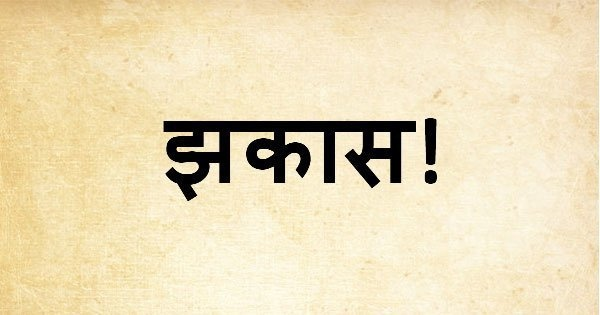 Though Meaning In Hindi