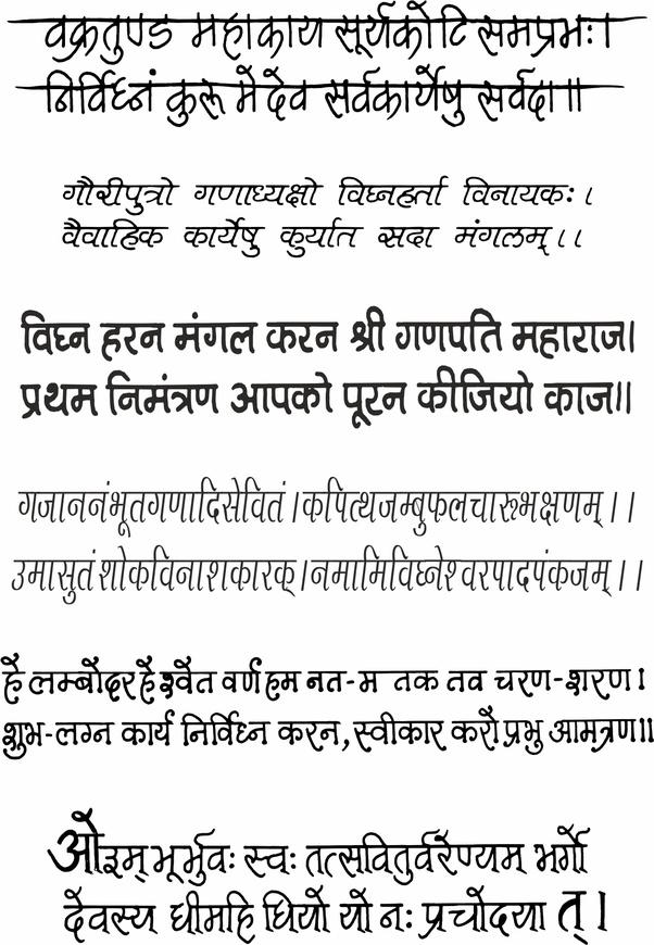 Can You Suggest A Sanskrit Shloka For Wedding Invitation