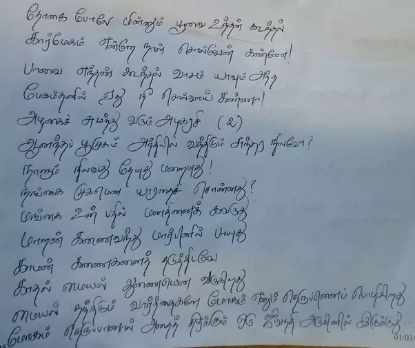There Is No Formal Cursive Writing In Tamil Students Are Encouraged To Print However As Progress Does Resemble A Form