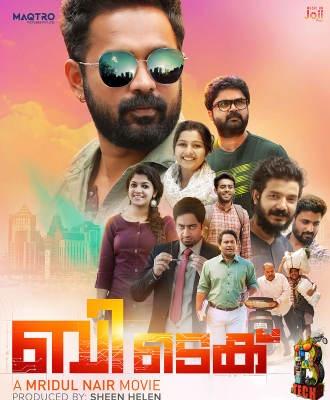 best malayalam movies 2018 the hindu