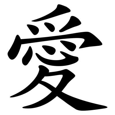 What Is Your Favorite Chinese Character And Why Quora
