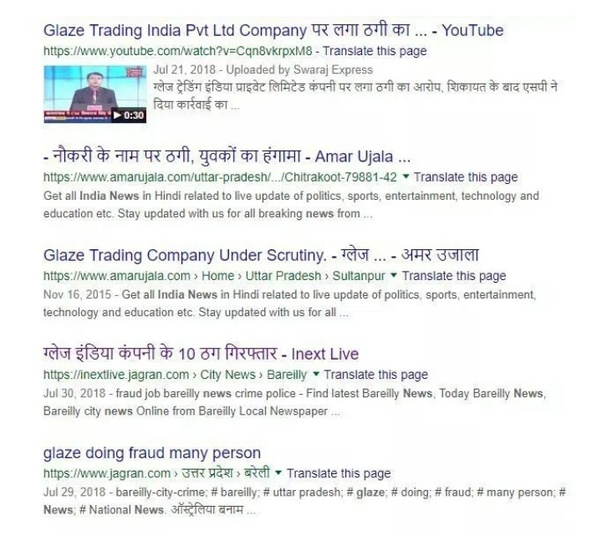 Is Glaze Trading Pvt  Ltd a fraud or a genuine company? - Quora
