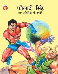 What are some great Indian comic book characters? - Quora