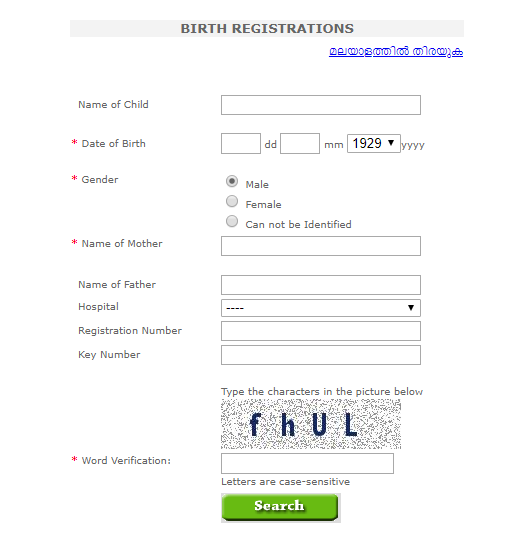 How to check online record of my birth certificate in india