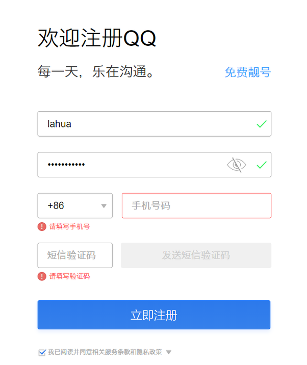 Qq link unable wechat to Linking QQ