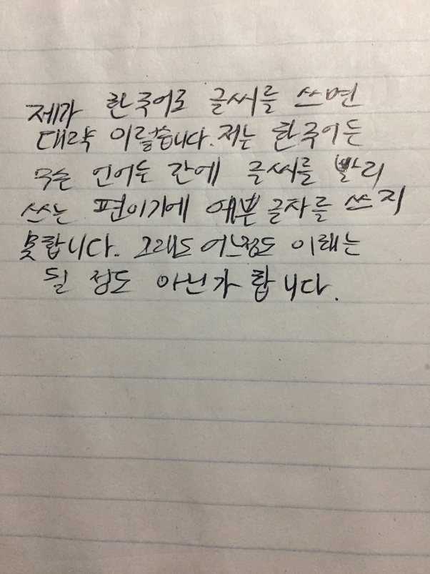 What Does Your Korean Handwriting Look Like on 8 How To Write As In Cursive
