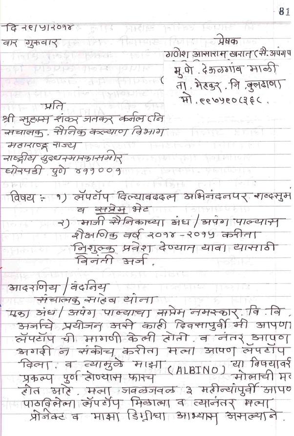 bank loan application format in marathi
