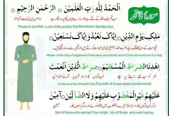 Learn to read namaz