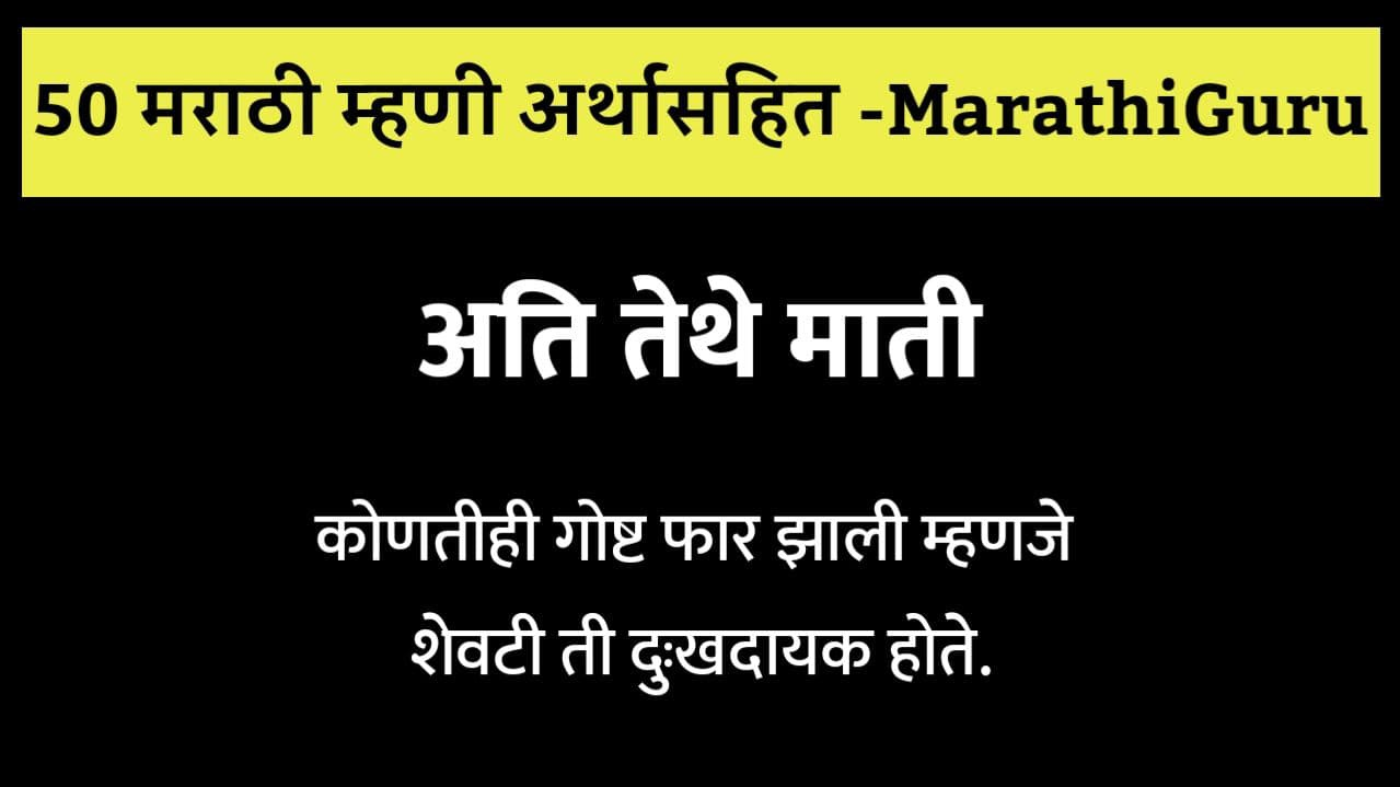 What are some of the best Marathi Mhani sayings   Quora