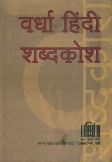 Which is the best Hindi shabdkosh (Dictionary)? - Quora