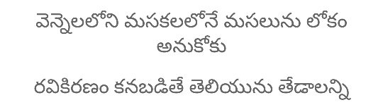 ever thought of dating me meaning in telugu
