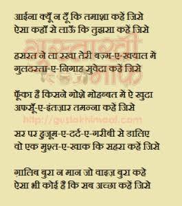 Allama Iqbal Shayari In Hindi Pdf