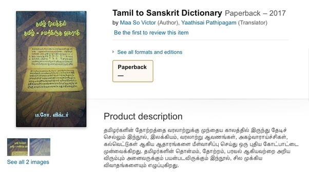 Where can I purchase Sanskrit to the Tamil dictionary with