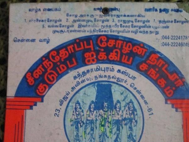 Which caste is higher, mudaliar or nadar, in the Hindu caste