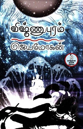 Pattampoochi Tamil Book
