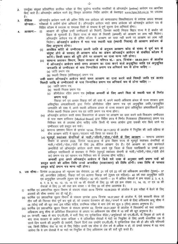 Is the 35% women reservation in BPSC only for Bihar