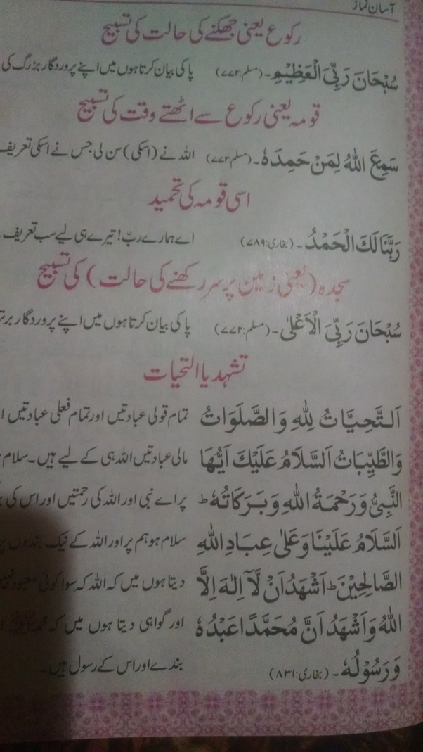 I want to learn all Surah for the Namaz  What are they? - Quora