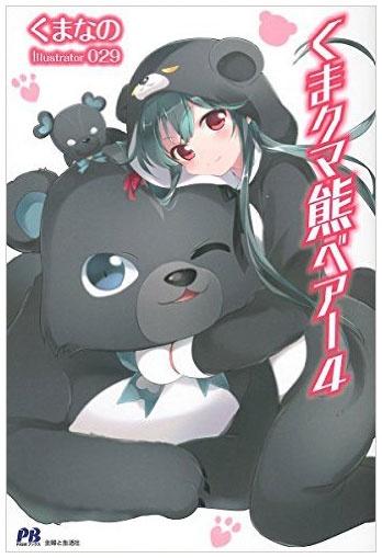 Beruang Beruang Beruang Beruang (Sebuah Novel +Manga) 2