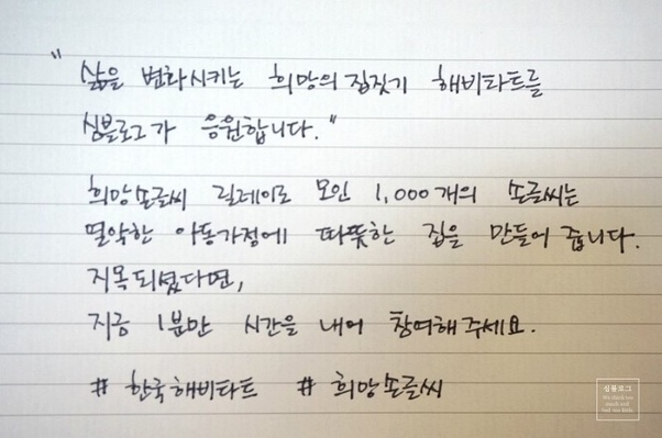 What does your Korean handwriting look like? - Quora