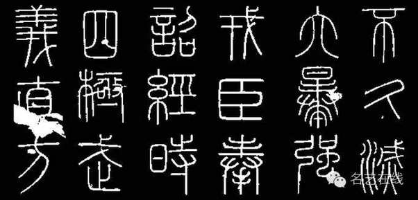 Would A Modern Chinese Recognise The Symbols From Ancient Chinese