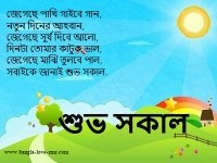 How to say 'good morning' in Bengali - Quora