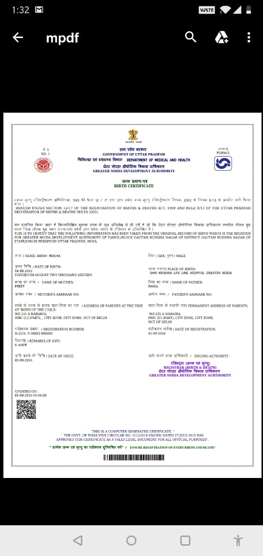 certificate birth pradesh uttar office bc update process government document need step locate once then