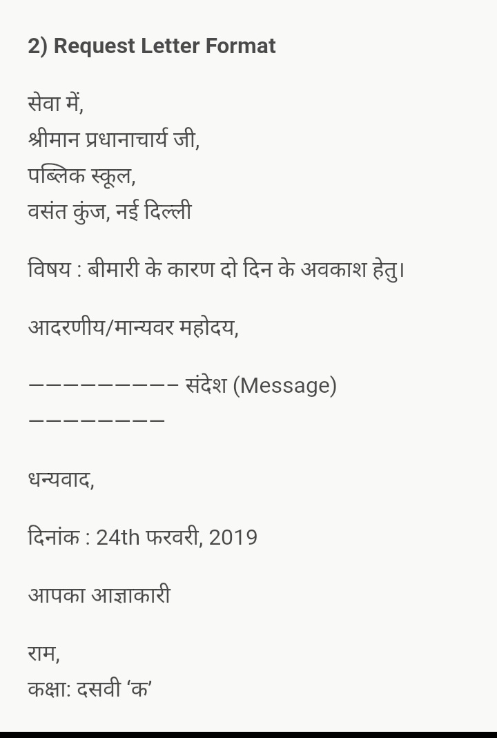 What is the current Hindi letter writing format for both