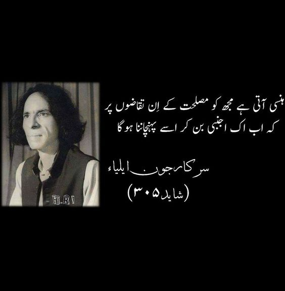 Who Is Jaun Elia?