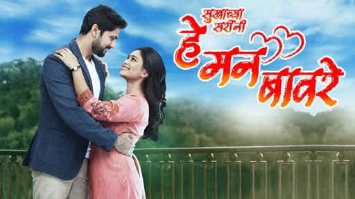 Where can I find the latest episodes of Marathi Serial He