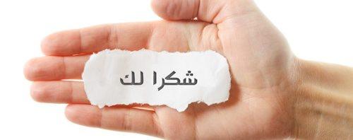 Apa Bahasa Arabnya Terima Kasih Kembali Quora