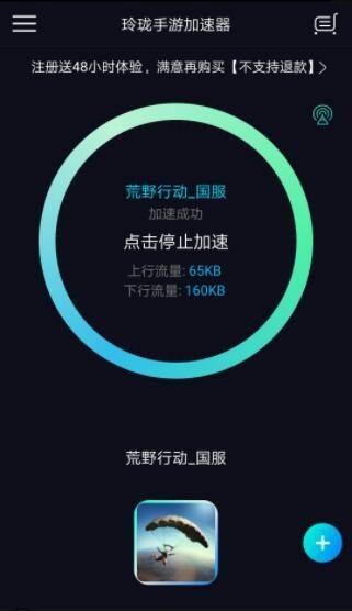 how to change my ip address to china
