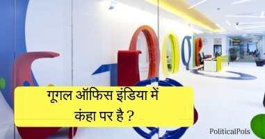 google office headquarters workplace google has over 100 offices across the globe but its indian headquarters in hyderabad telangana can give western counterparts run for their million which is best office india quora