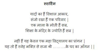 What are the best lines in Hindi to start anchoring? - Quora
