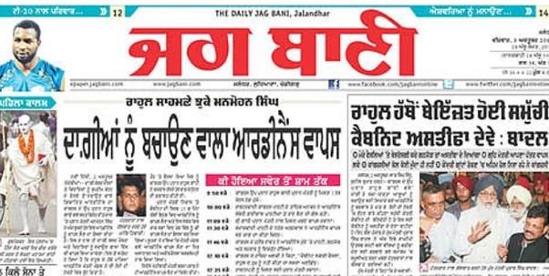 punjabi news What is your favourite Punjabi newspaper? - Quora Jag Bani  epaper - Read Latest JagBani Punjabi Newspaper in ...