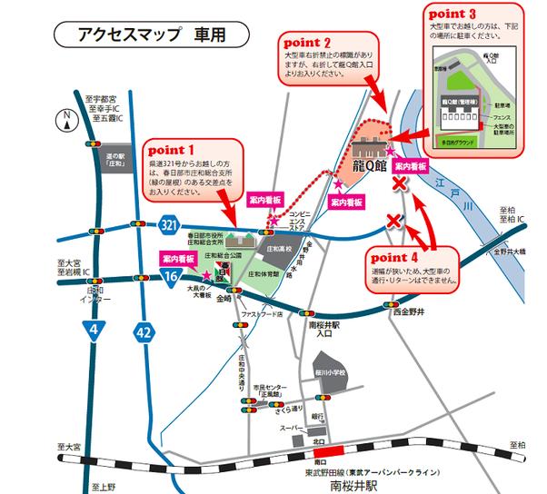 埼玉の地下神殿に行く方法はありますか? - Quora