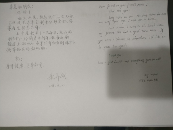 How To Write A Letter In Chinese Quora