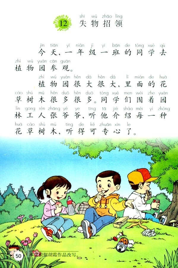 How Long Does It Take For A Chinese Kid To Learn All Of The Chinese