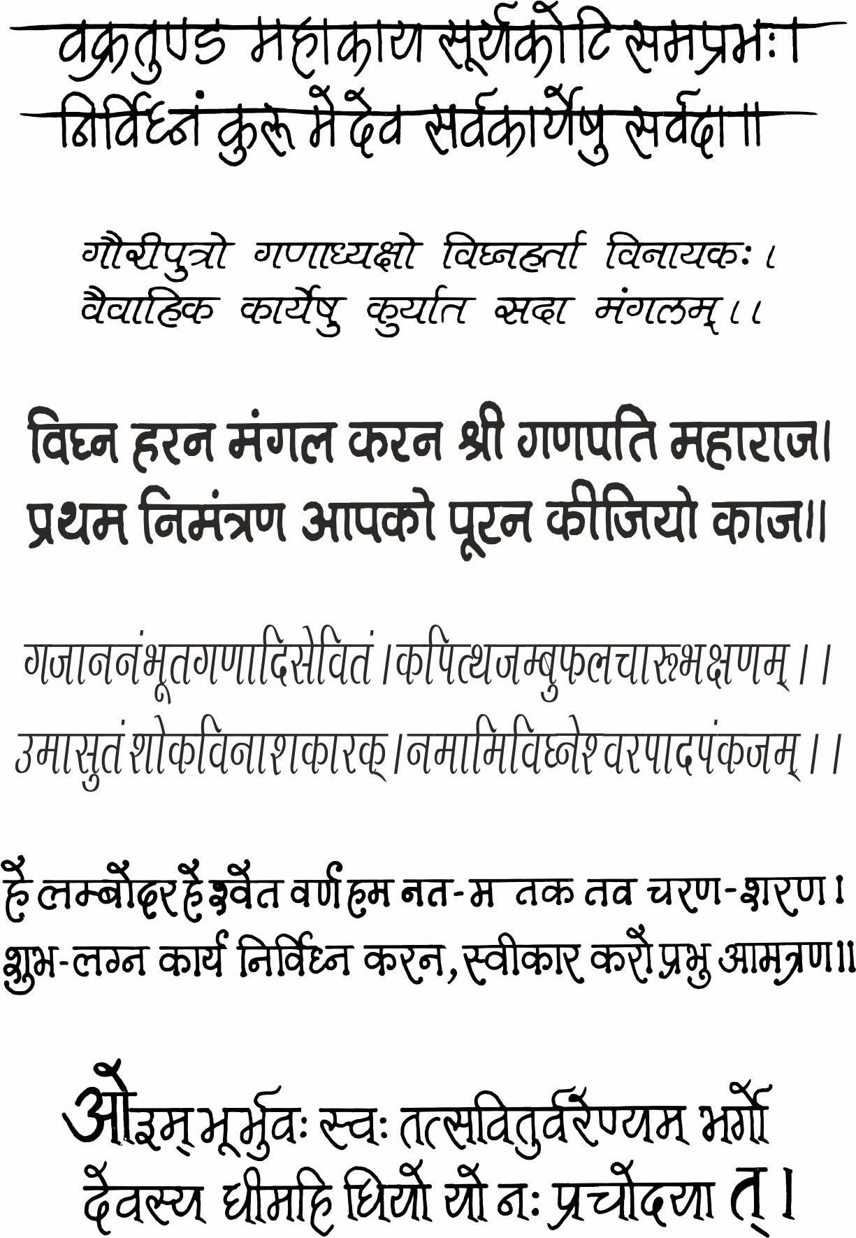Can You Suggest A Sanskrit Shloka For Wedding Invitation Quora