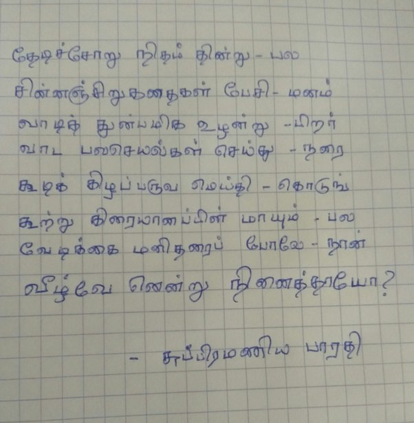 As Far My Handwriting In Tamil Goes This Is The Best Justice I Could Do Even After 3 4 Drafts