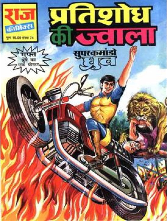 Pdf File Of Raj Comics